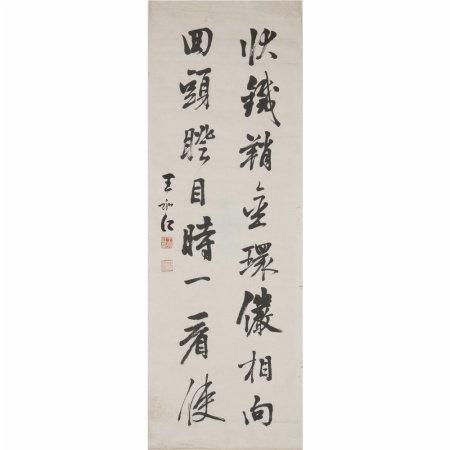 王永江 書法