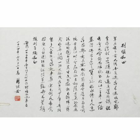 郭沫若 書法