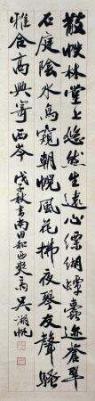 吴湖帆 书法
