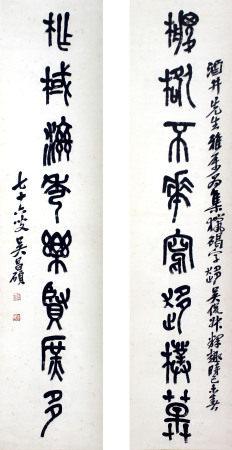 吴昌硕 八言书法联