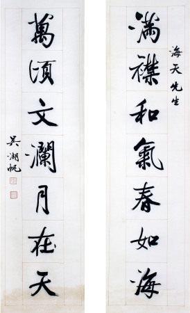 吴湖帆 七言书法联