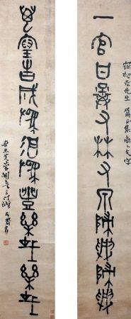 潘天寿 早年十二言书法联