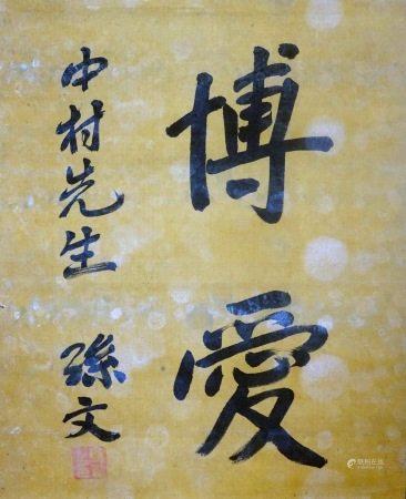 孙文 书法