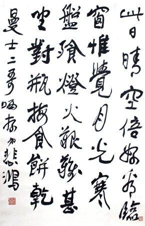 徐悲鸿 书法