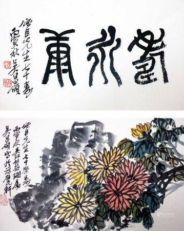 吴昌硕 寿永康书画双挖