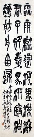 吴昌硕 石鼓文书法