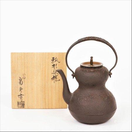 畠 春斎作 嵌銀珠瓢型鐵瓶