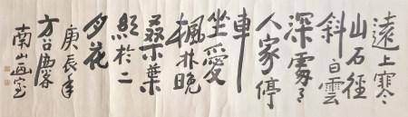 方召麟 書法