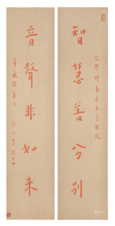 CHINESE SCROLL OF CALLIGRAPHY COUPLET BY HONG YI