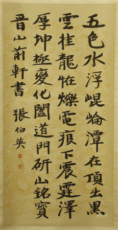A CHINESE SCROLL OF CALLIGRAPHY BY ZHANG BOYING