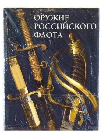 Russian military collectible book Weapons