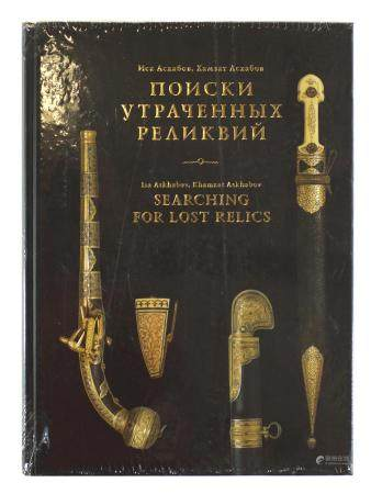 A Russian military collectible book Weapons
