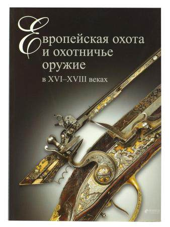 Exhibition Catalogue European Hunting Weapons