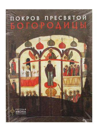 THE INTERCESSION OF THE HOLY THEOTOKOS. AN ALBUM