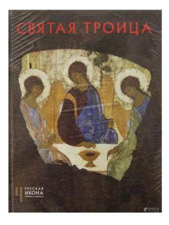 THE HOLY TRINITY. AN ALBUM
