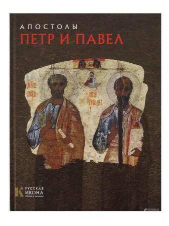 APOSTLES PETER AND PAUL. AN ALBUM