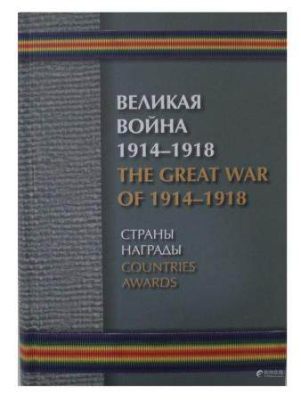 THE GREAT WAR OF 1914-1918: COUNTRIES. AWARDS