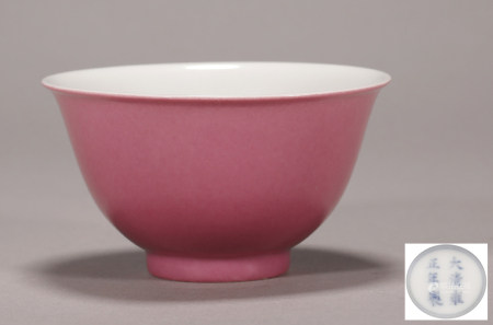 """Red Glaze Bowl with """"Qing Dynasty Yongzheng"""" Stamp"""