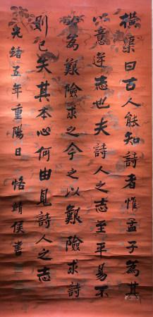 左宗棠 书法