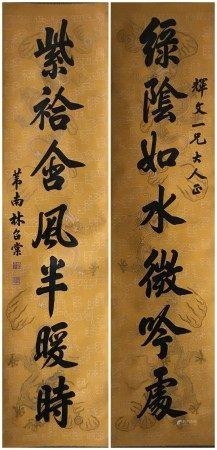 林绍棠 书法
