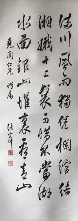 张宗祥 书法