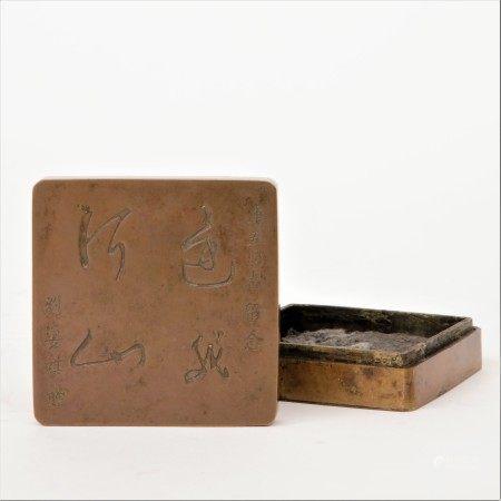 銅製墨池 還我河山