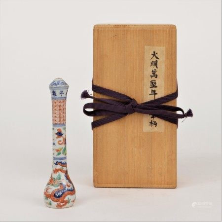 大明萬曆年製筆柄