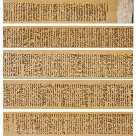 大般若羅密多經卷第三百八十五卷