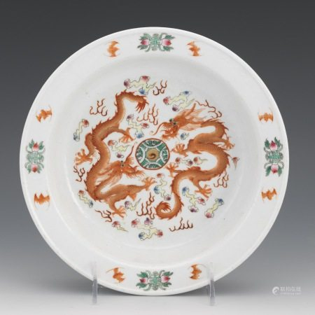 Chinese Porcelain Dish with Imperial Dragons, Apocryphal Qianlong Marks