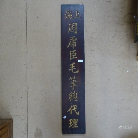 A 20th century Chinese gilt hongmu shop front sign, height 109cm