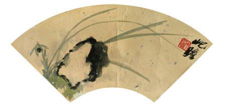 朱屺瞻   蘭石圖  扇面