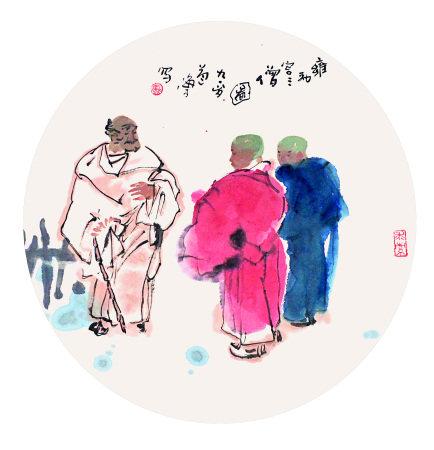 馬海方   雍和宮三僧圖