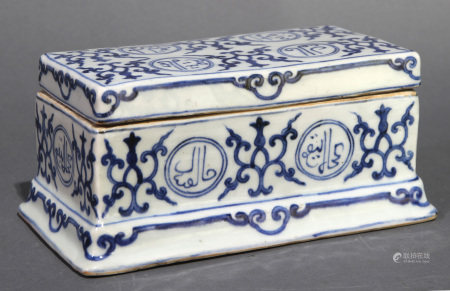 Chinese underglaze blue covered box with Arabic inscriptions
