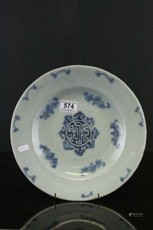 An Oriental plate with central Shou decoration, four character marks to underside.