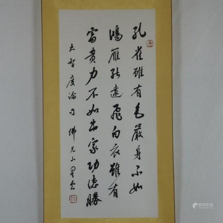 Chinesisches Rollbild / Kalligraphie - Kalligraphie, Tusche auf Papier, gesiegelt Hsing Yun (geb.