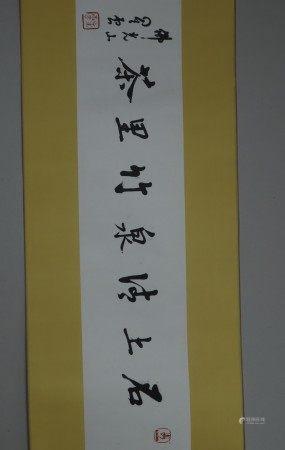 Chinesisches Rollbild / Kalligraphie -Kalligraphie, Tusche auf Papier, gesiegelt Hsing Yun (geb.