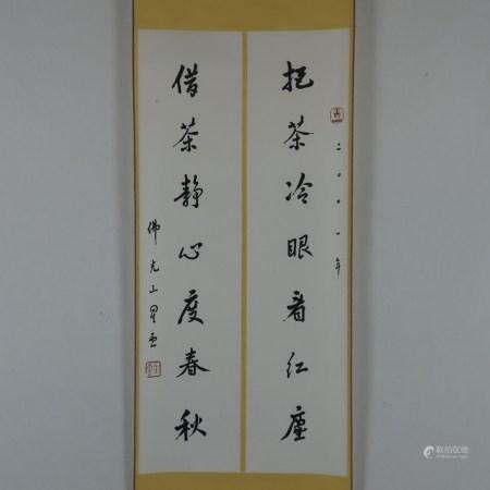 Chinesisches Rollbild / Kalligraphie -Kalligraphien, Tusche auf Papier, gesiegelt Hsing Yun (geb.
