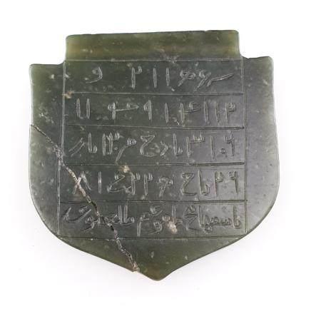 Flacher Jadeanhänger mit Inschriften - Persien, wohl Safawidenzeit, dunkle spinatgrüne Jade,