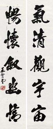 王賢堂 書法對聯