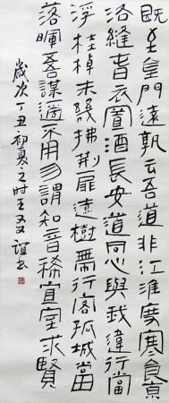 王多誼 書法