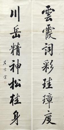 左宗棠 書法對聯
