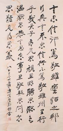 Zhang Daqian: ink on paper running script calligraphy