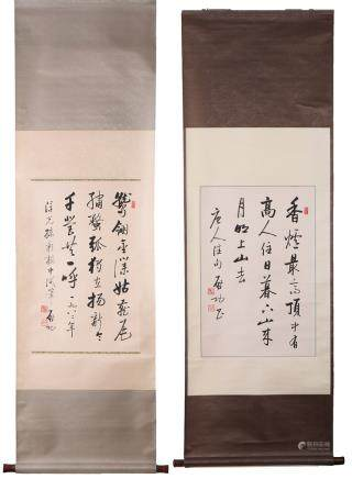 Qi Gong: two ink on paper running-script calligraphies