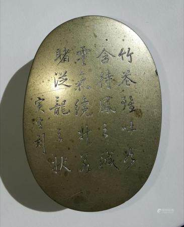 CHINESE BRASS INK BOX CARVED INSCRIPTION