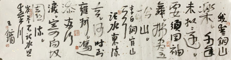 王鏞 書法