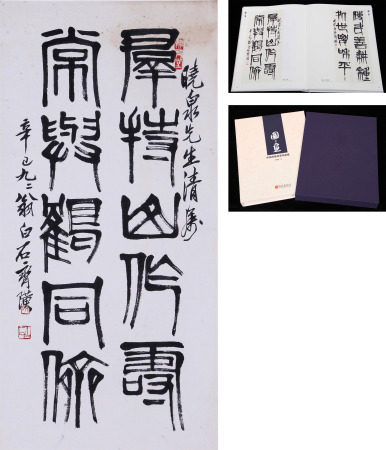 A Chinese Scroll Painting By Qi Baishi