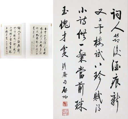 A Chinese Scroll Calligraphy By Qi Gong
