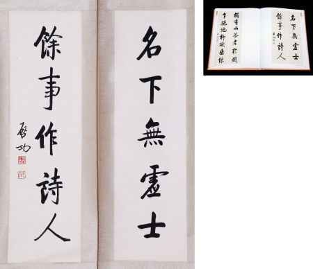 A Chinese Scroll Calligraphy Couplet By Qi Gong