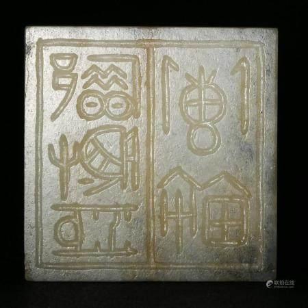 Chinese Jade Pyramid Seal, Ming
