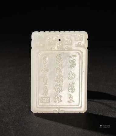 Chinese White Jade Carving by Ren Bai, Qing